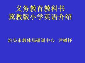 (三)2012年小学英语教师培训新冀教版小学英语介绍.ppt