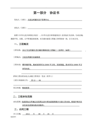 建筑工程合同老旧小区改造.doc