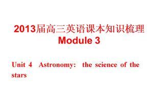 2013届高三英语课本知识梳理Module3-Unit-4--Astronomy--the-science-of-the-stars.ppt