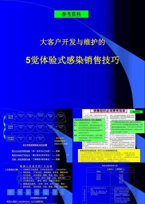 大客户开发与维护(3).ppt