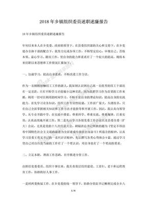 2018年乡镇组织委员述职述廉报告范文.docx