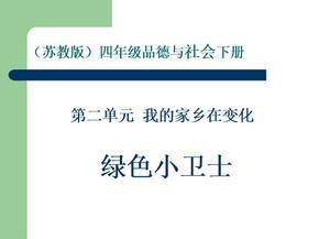 四年级品德与社会下册PPT课件.ppt