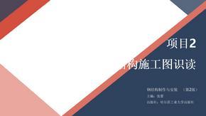 项目2  钢结构施工图识读1.ppt