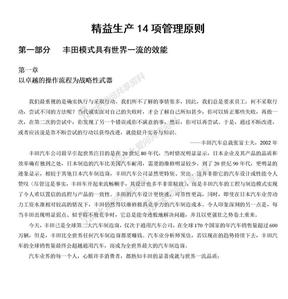 精益生产14项管理原则.doc