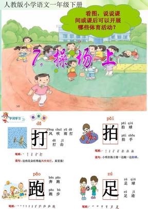 2018新版一年级下册人教.操场上课件2gai.ppt