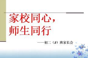 初二二班期末考试家长会PPT课件.ppt