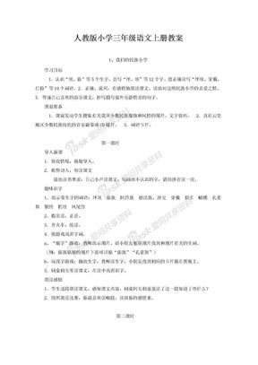 人教版小学三年级语文上册教案全集.doc