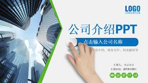 公司介绍公司简介合作企业简介PPT模板.pptx