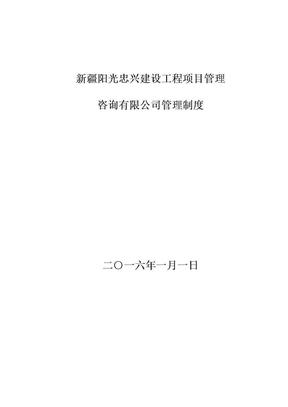 公司管理制度_制度规范_工作范文_实用文档.doc