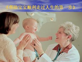 新生儿家庭护理课件PPT课件.ppt