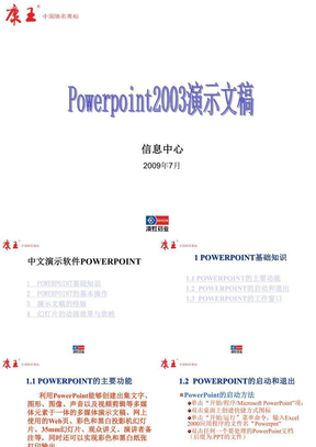Powerpoint2003.ppt