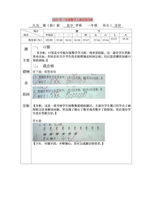2019年一年级数学上册试卷分析.doc