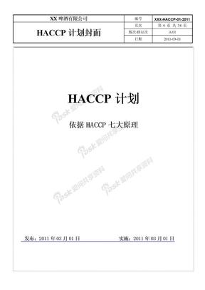 啤酒有限公司食品HACCP计划书.doc