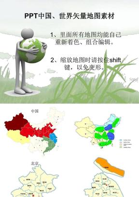 中国矢量地图素材(详细到省市、能编辑).ppt