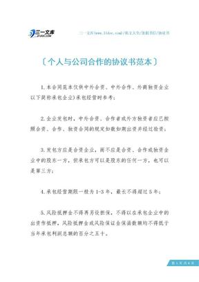 个人与公司合作的协议书范本.docx
