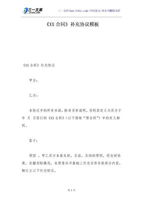 《XX合同》补充协议模板.docx