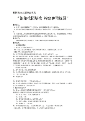 预防校园欺凌主题班会教案.docx