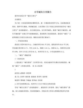小学减负自查报告.doc