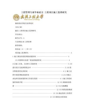 工程管理专业毕业论文-工程项目施工监理研究.doc
