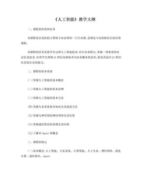 人工智能大纲.doc