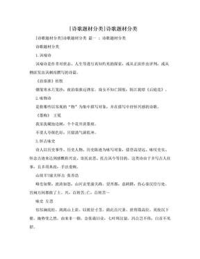 [诗歌题材分类]诗歌题材分类.doc