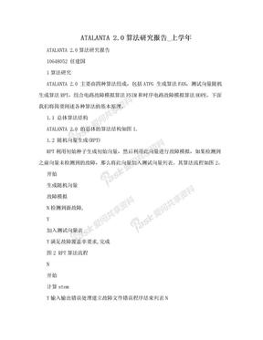 ATALANTA 2.0算法研究报告_上学年.doc