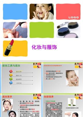 第二章_彩妆工具与底妆.ppt