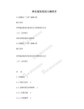 """大柳塔井5-2煤覆岩""""三带""""探测工程施工总结.doc"""