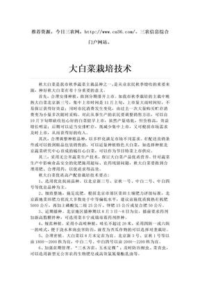 大白菜栽培技术.docx