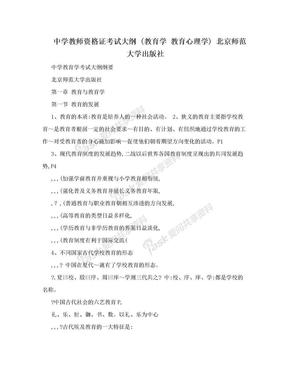 中学教师资格证考试大纲 (教育学  教育心理学) 北京师范大学出版社.doc