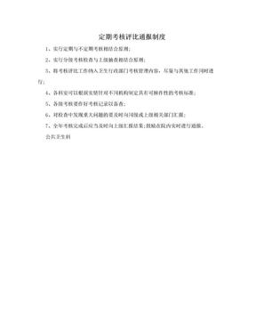 定期考核评比通报制度.doc