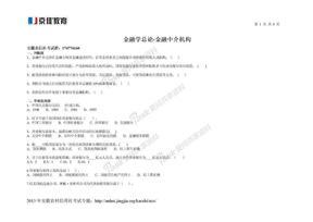 金融学总论-金融中介机构.doc