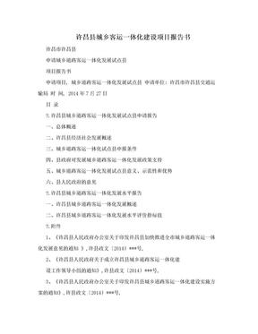 许昌县城乡客运一体化建设项目报告书.doc