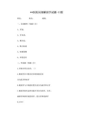 口腔解剖生理学试题及答案2014.doc