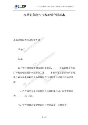 水晶影象制作技术加盟合同范本.docx