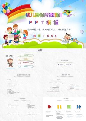 幼儿园保育员培训课件模板(完整版).pptx