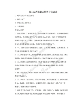 员工反恐怖袭击培训会议记录.doc
