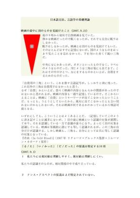 日本語文法、言語学の基礎理論.doc
