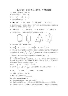 2010年山东省泰州市中考数学试题含答案.doc