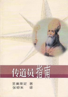 传道员指南-奥斯定.pdf
