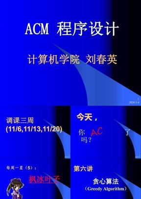 C++算法(lecture_06)贪心算法.ppt