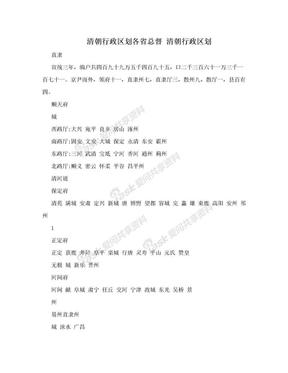 清朝行政区划各省总督 清朝行政区划.doc