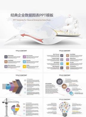 经典企业数据图表PPT模板.pptx