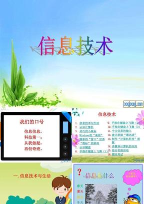 小学信息技术(四年级上).ppt