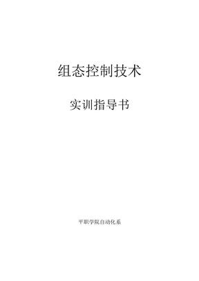 组态控制技术实训指导.doc