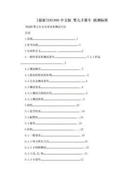 [最新]EN1888中文版 婴儿手推车 欧洲标准.doc