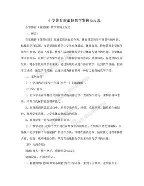 小学体育前滚翻教学案例及反思.doc