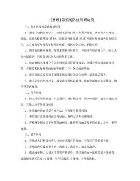[整理]养殖场防疫管理制度.doc