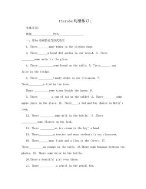 therebe句型练习1.doc