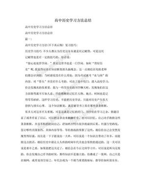 高中历史学习方法总结.doc